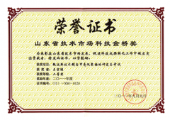 Shandong provincial science and technology award of Jinqiao