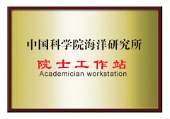 Academician workstation China Sea Institute